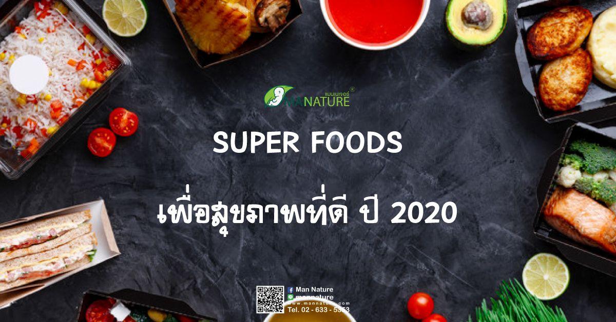 SUPER FOODS เพื่อสุขภาพที่ดี ปี 2020