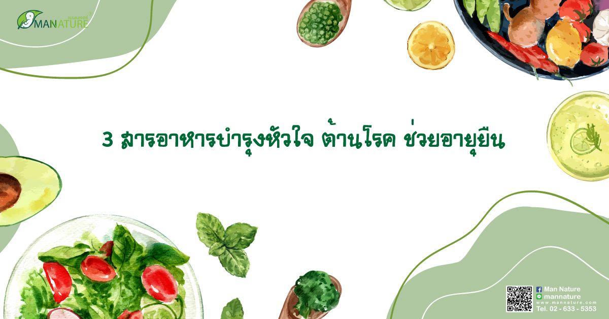 3 สารอาหารบำรุงหัวใจ ต้านโรค ช่วยอายุยืน
