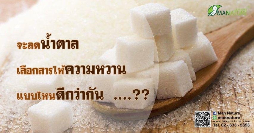 จะลดน้ำตาลเลือกสารให้ความหวานแบบไหนดีกว่ากัน