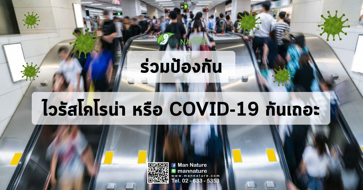 ร่วมป้องกัน ไวรัสโคโรน่า หรือ COVID-19 กันเถอะ
