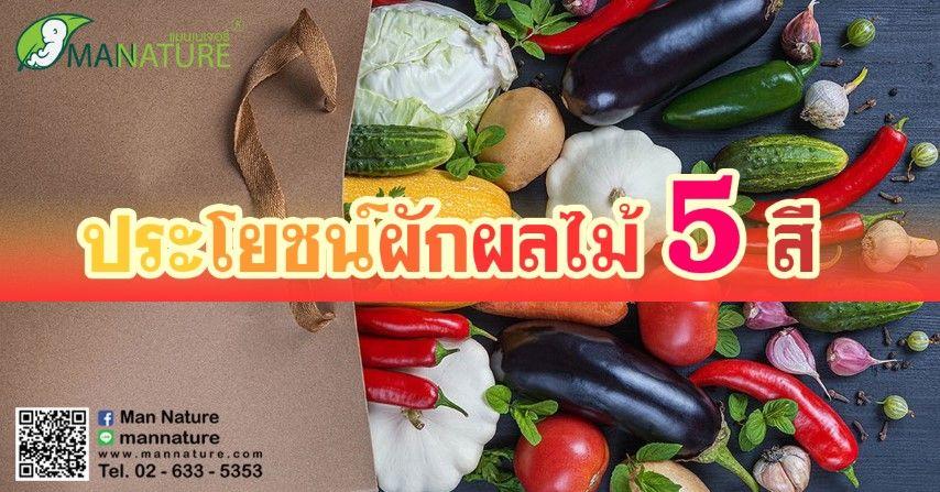 ประโยชน์ผักผลไม้ 5 สี