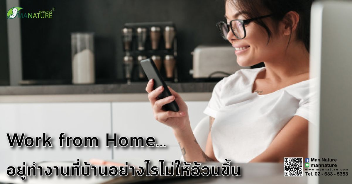Work from Home…อยู่ทำงานที่บ้านอย่างไรไม่ให้อ้วนขึ้น