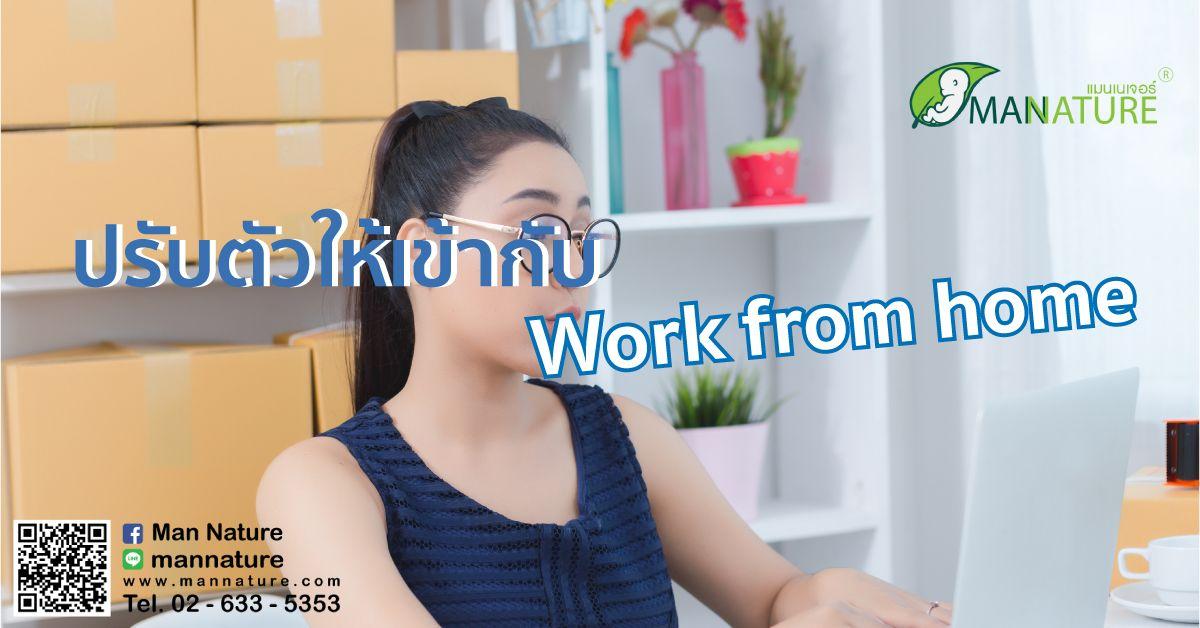 ปรับตัวให้เข้ากับ Work from home