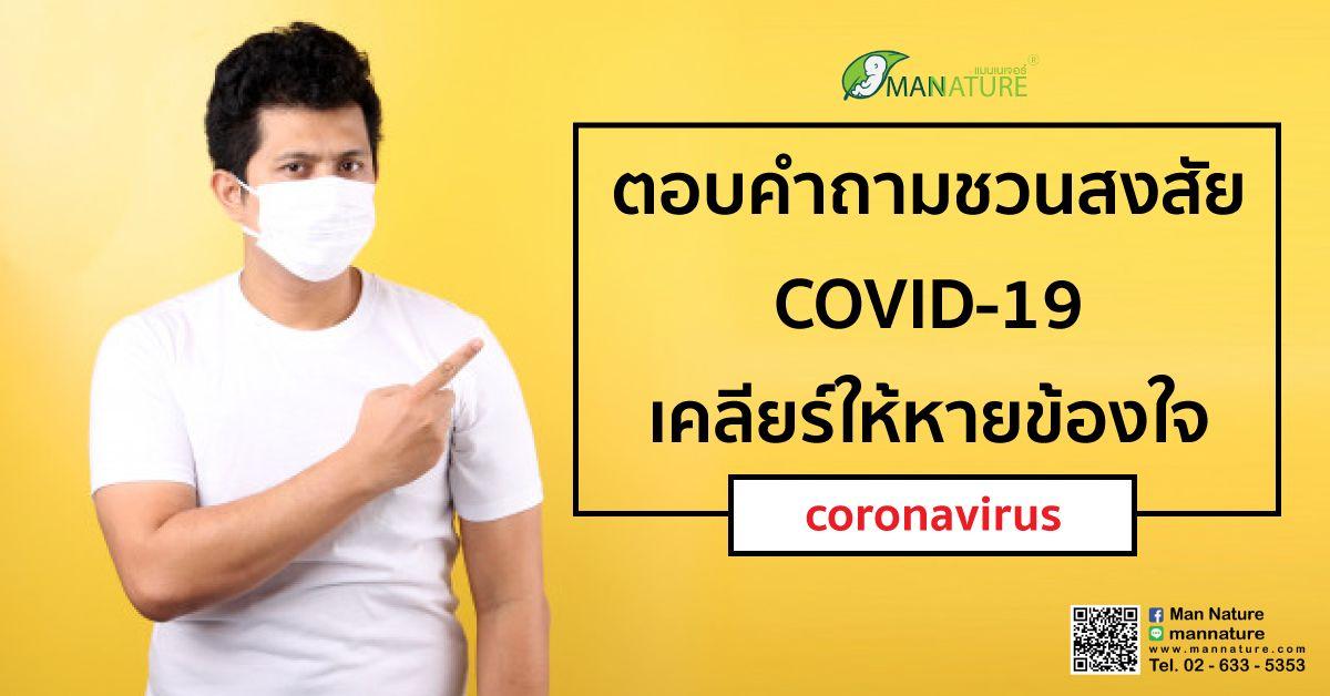 ตอบคำถามชวนสงสัย COVID-19 เคลียร์ให้หายข้องใจ