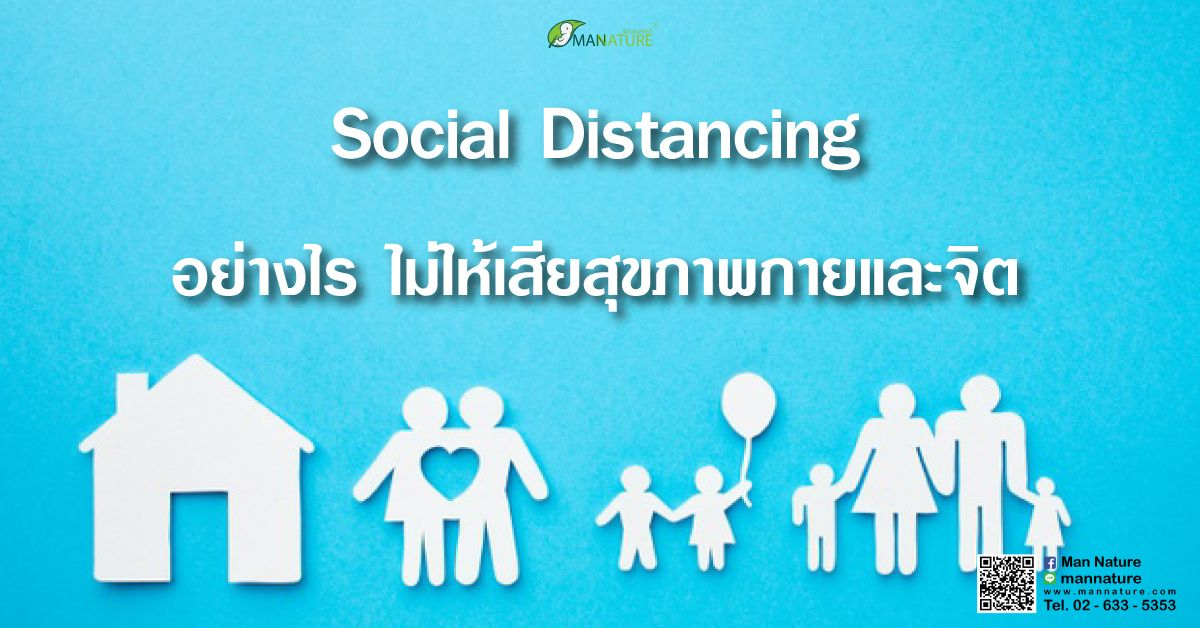 Social Distancing อย่างไร ไม่ให้เสียสุขภาพกายและจิต