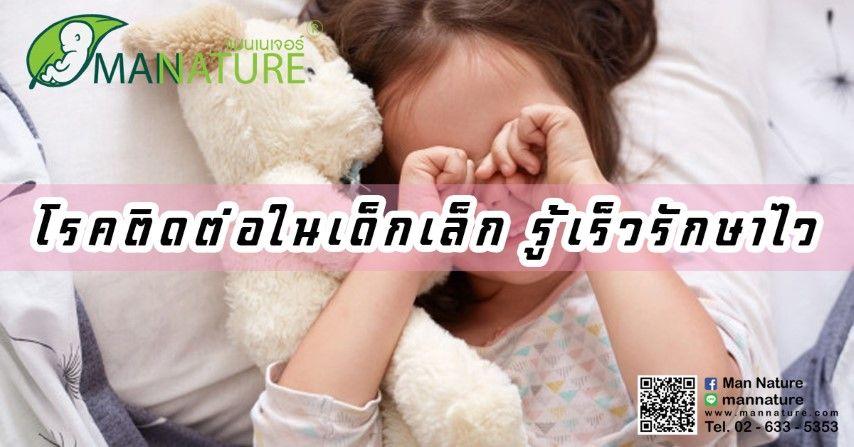 โรคติดต่อในเด็กเล็ก รู้เร็วรักษาไว