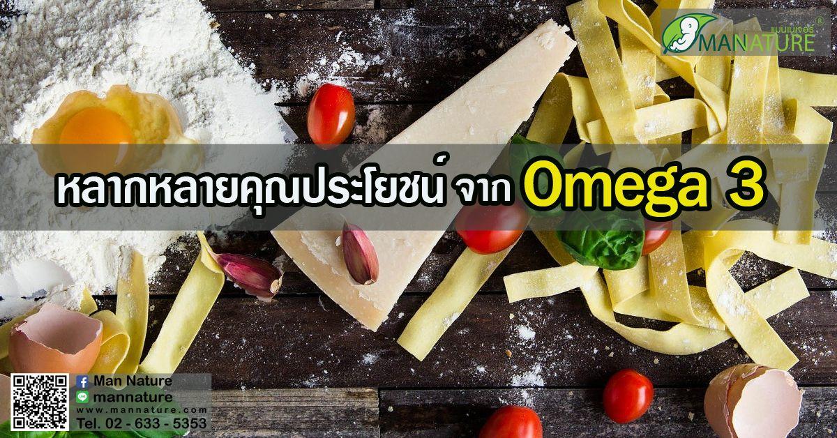 หลากหลายคุณประโยชน์ จาก Omega 3