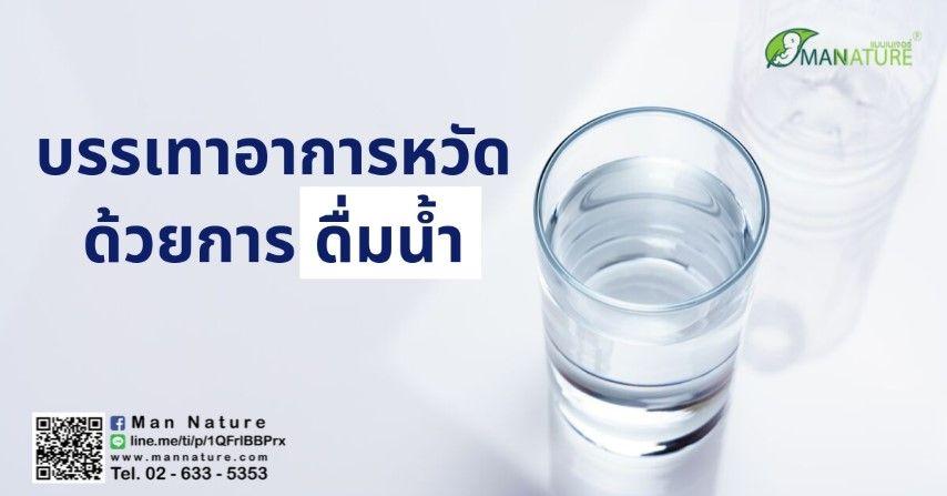 บรรเทาอาการหวัดด้วยการดื่มน้ำ