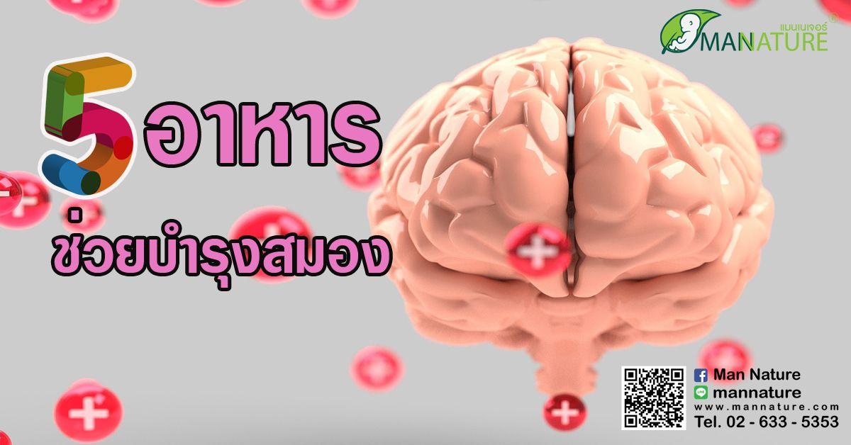 5 อาหาร ช่วยบำรุงสมอง