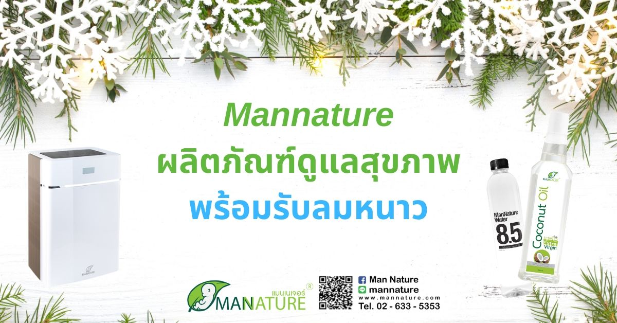 Mannature ผลิตภัณฑ์ดูแลสุขภาพ พร้อมรับลมหนาว