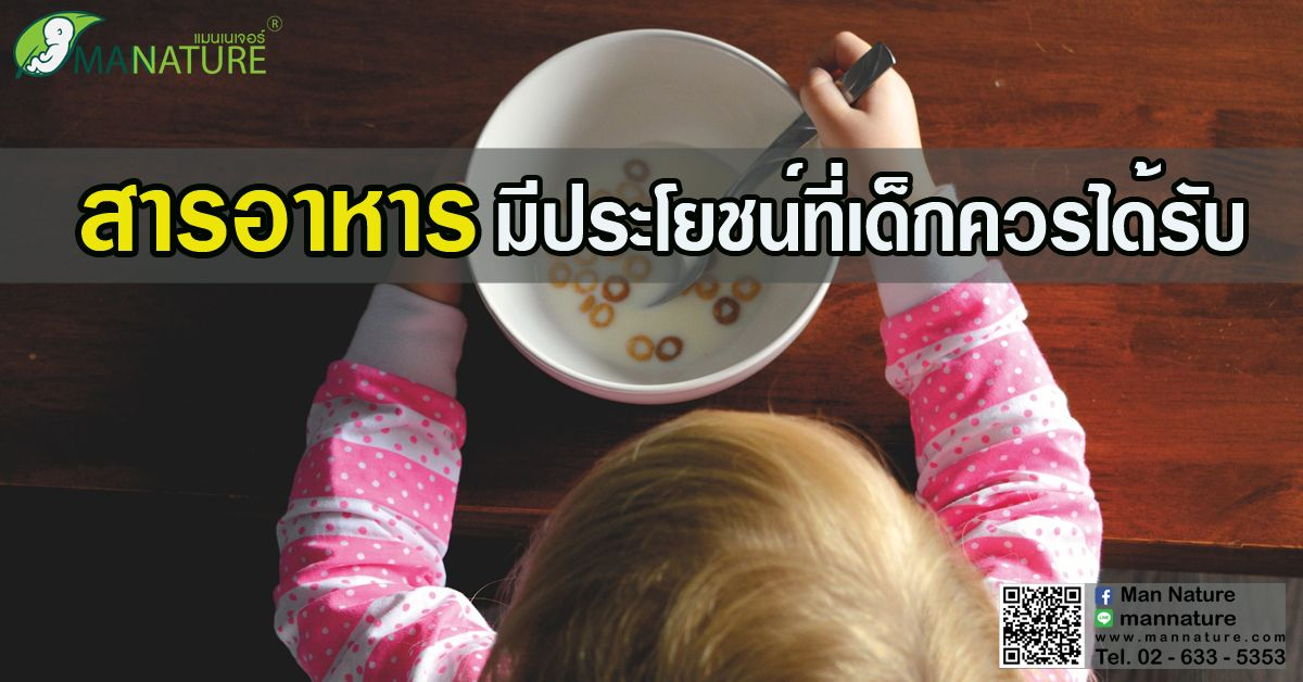สารอาหาร มีประโยชน์ ที่เด็กควรได้รับ