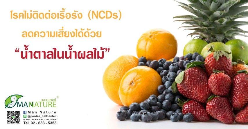 """โรคไม่ติดต่อเรื้อรัง (NCDs)  ลดความเสี่ยงได้ด้วย """"น้ำตาลในน้ำผลไม้"""""""