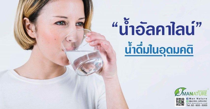 น้ำอัลคาไลน์ น้ำดื่มในอุดมคติ