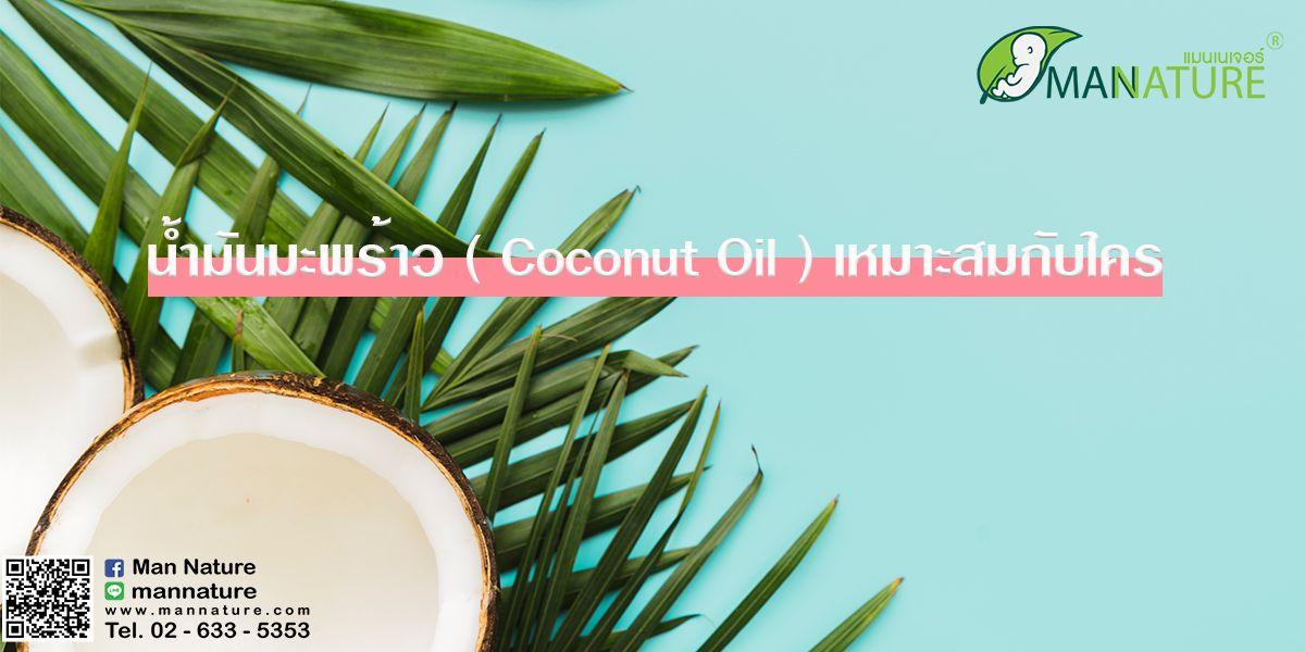 น้ำมันมะพร้าว ( Coconut Oil ) เหมาะสมกับใคร