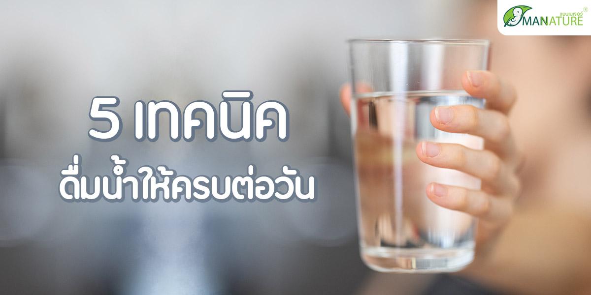 5 เทคนิค ดื่มน้ำ ให้ครบต่อวัน