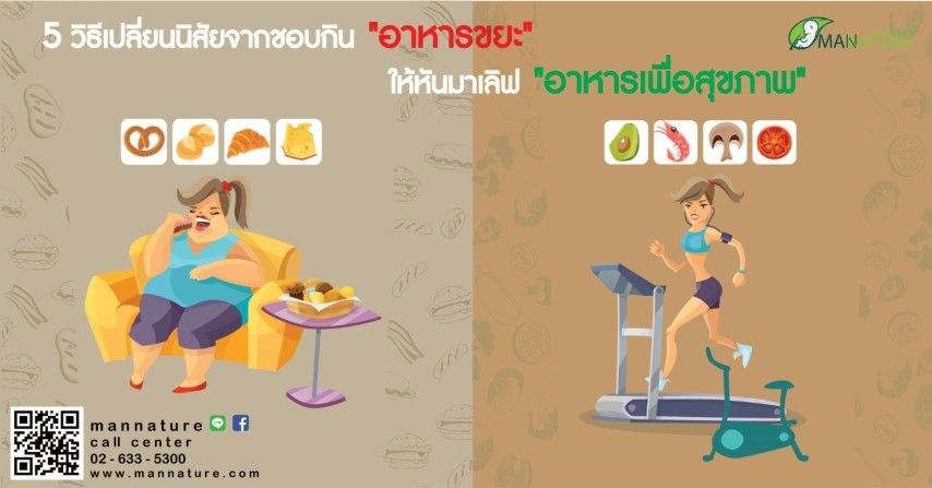 5 วิธีเปลี่ยนนิสัยจากชอบกิน