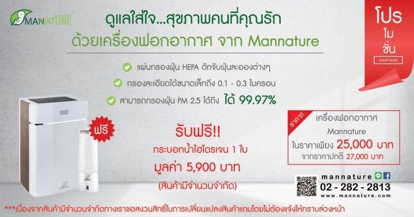 โปรโมชั่น เครื่องฟอกอากาศ Mannature ซื้อ 1 แถมอีก 1 !!!!!