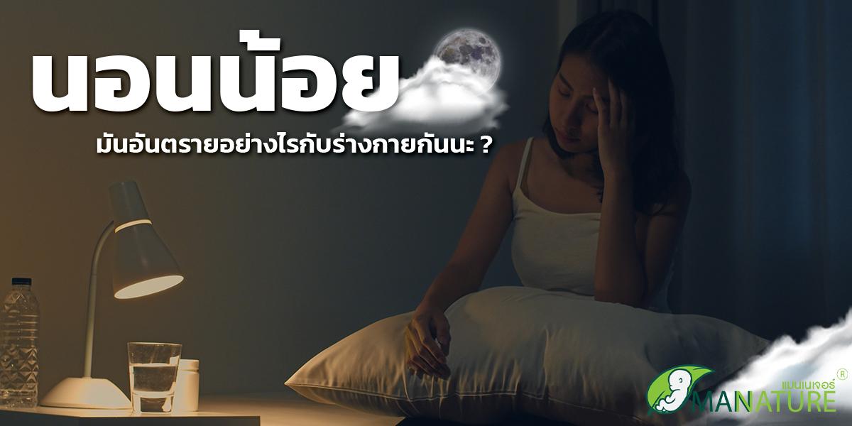 นอน น้อยมันอันตรายอย่างไรกับร่างกายกันนะ ?