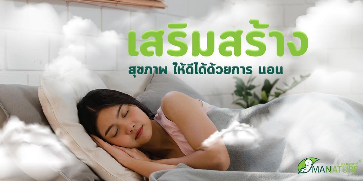 เสริมสร้าง สุขภาพ ให้ดีได้ด้วยการ นอน
