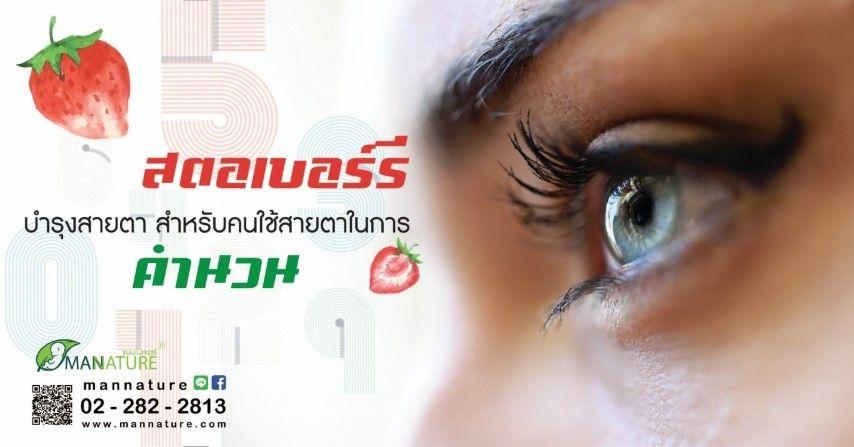 สตอเบอร์รี บำรุงสายตา สำหรับคนใช้สายตาในการคำนวณ