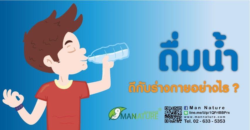 ดื่มน้ำ ดีกับร่างกายอย่างไร ?