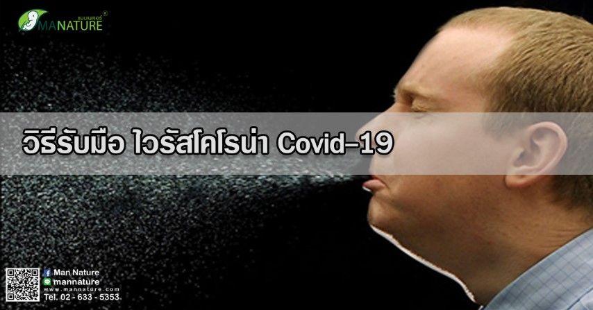 วิธีรับมือ ไวรัสโคโรน่า Covid-19