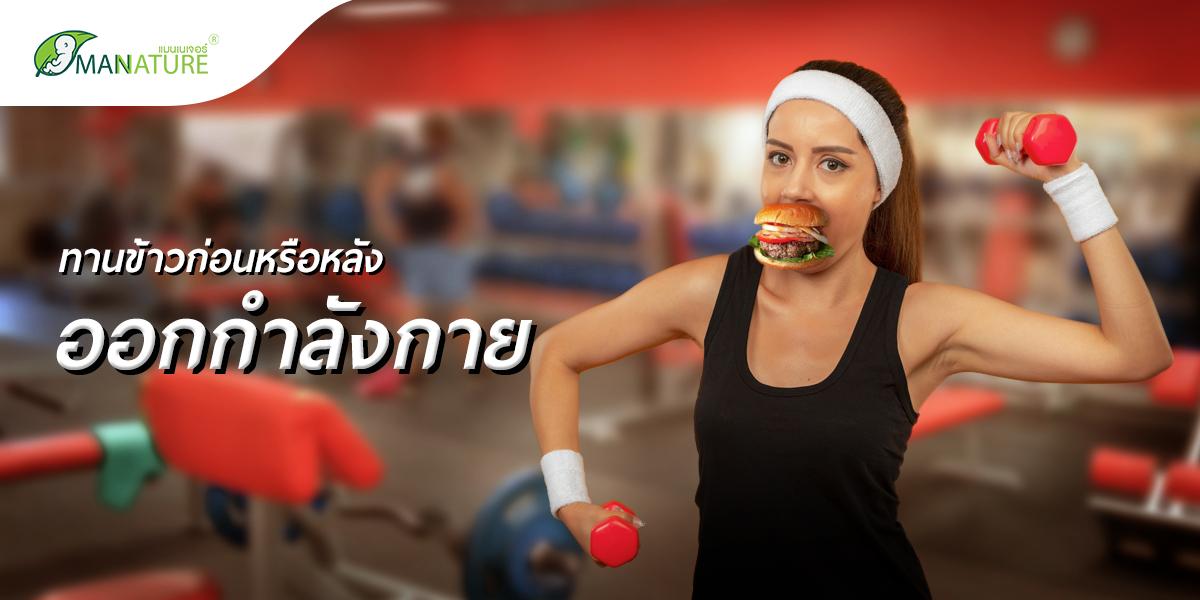 ทานข้าวก่อนหรือหลัง ออกกำลังกาย