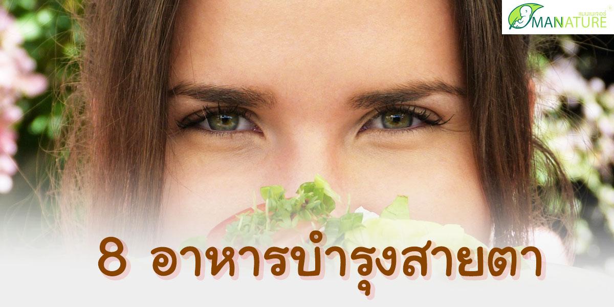 eyefood