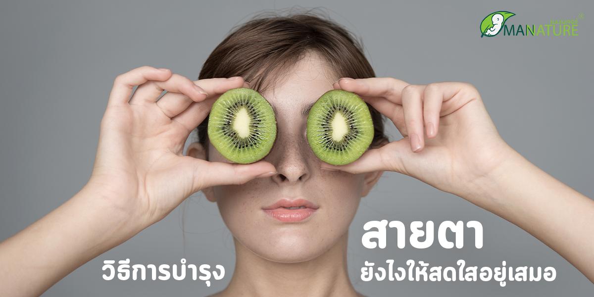 วิธีการบำรุง สายตา ยังไงให้สดใสอยู่เสมอ