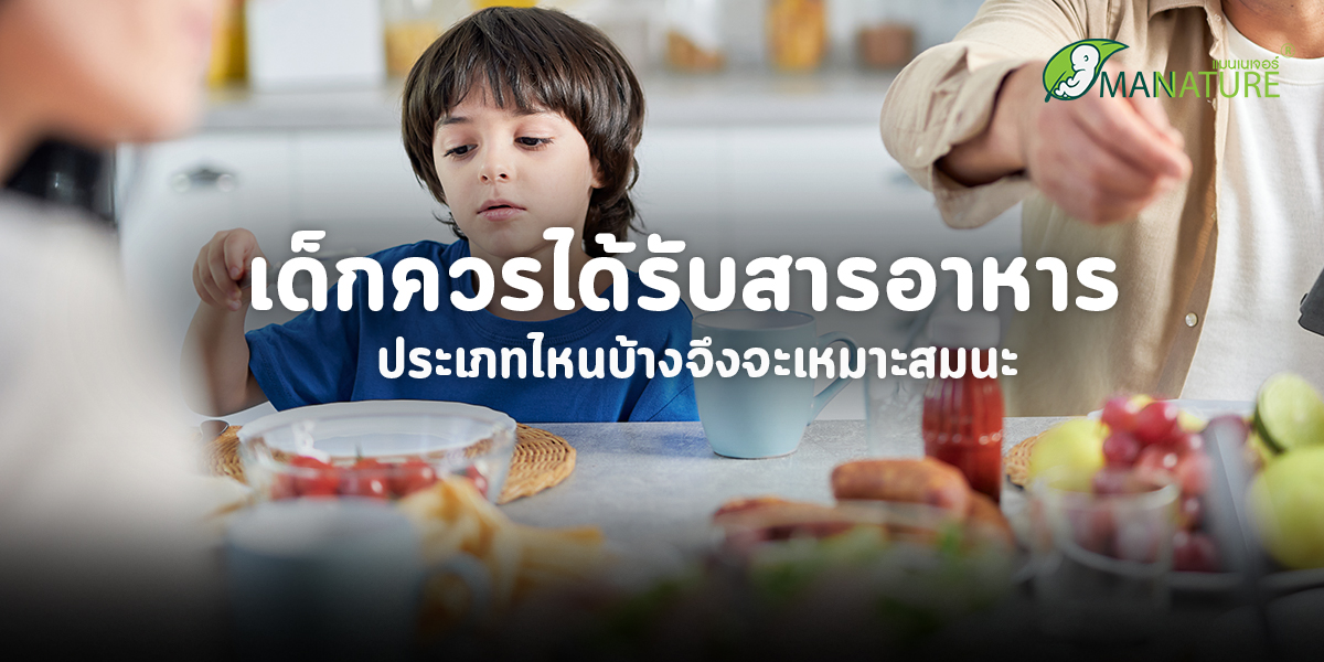 เด็กควรได้รับสาร อาหาร ประเภทไหนบ้างจึงจะเหมาะสมนะ