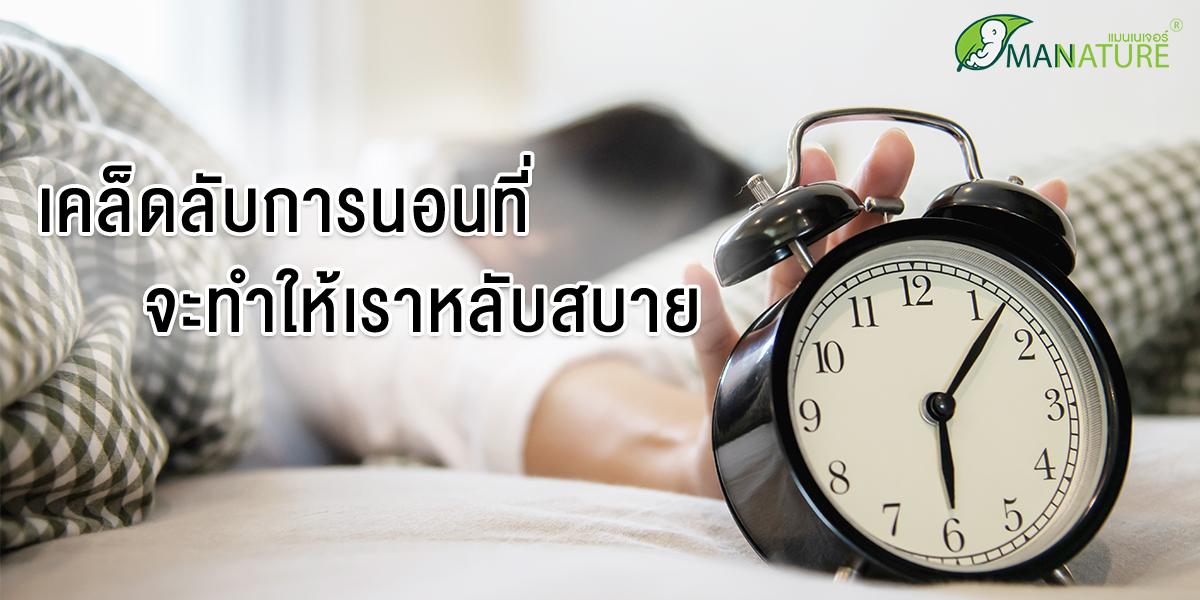 เคล็ดลับการนอนที่จะทำให้เราหลับได้อย่างสบาย